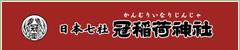 日本七社 冠稲荷神社・宮の森迎賓館