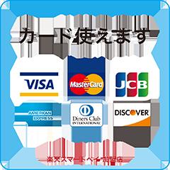 Visa,MasterCard,JCB,Amex,DinersClub,Discover 楽天スマートペイ加盟店