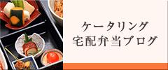 ケータリング宅配弁当ブログ