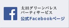 太田グリーンパレスパーティサービス 公式Facebookページ