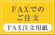 FAXでのご注文 FAX注文用紙