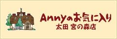 アニーのお気に入り 太田宮の森店