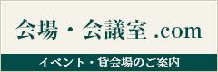 会場・会議室.com