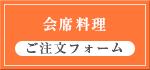 会席料理 ご注文フォーム