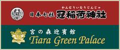 日本七社 冠稲荷神社・宮の森迎賓館 ティアラグリーンパレス